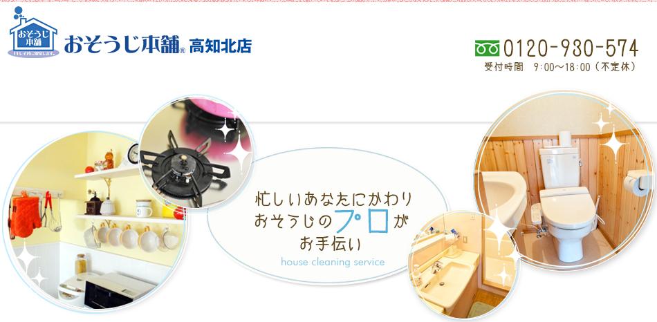 おそうじ本舗高知北店