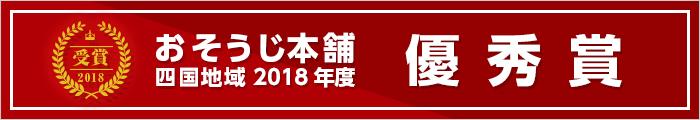 おそうじ本舗四国地域優秀賞受賞