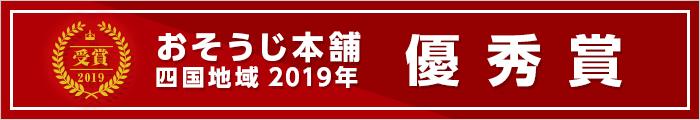 おそうじ本舗 四国地域 2019年 優秀賞受賞